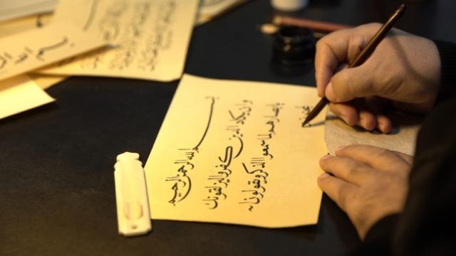 İslami güzel yazı sanatı 'hüsn-i hat' için tanıtım filmi