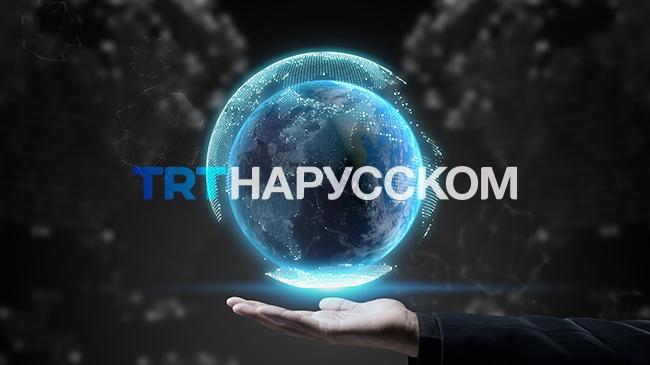 TRT'nin Rusça dijital haber platformu yayına başladı