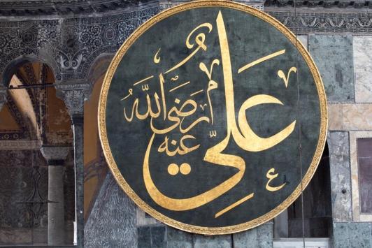 Kuveyt Türkten yeni eser: Ayasofyanın Nişânesi-Kazasker Mustafa İzzet