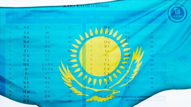 Kazakistanda yeni alfabe kamuoyuna sunuldu