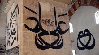 Padişahların yaptırdığı Eski Camii, hat yazılarıyla dikkat çekiyor