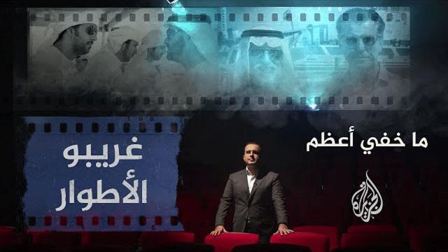 """""""BAE, Katarı terörle ilişkilendirmek için yapımcısı olduğu Hollywood filmini yanlış yönlendirdi"""""""