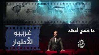 """""""BAE, Katar'ı terörle ilişkilendirmek için yapımcısı olduğu Hollywood filmini yanlış yönlendirdi"""""""