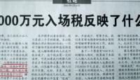 Çin'de Ahlak için Sansür