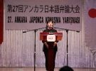 27. Ankara Japonca Konuşma Yarışması